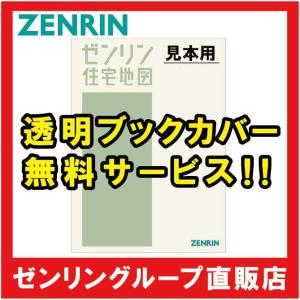 ゼンリン住宅地図 A4判 千葉県 松戸市 発行年月201707 12207110J|zenrin-ds