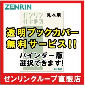 ゼンリン住宅地図 A4判 広島県 広島市中区 発行年月201802 34101110H|zenrin-ds