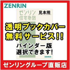 ゼンリン住宅地図 A4判 広島県 広島市西区 発行年月201802 34104110H|zenrin-ds