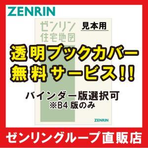 ゼンリン住宅地図 B4判 大阪府 大阪市中央区 発行年月202104 27128010X 【透明ブックカバー付き!】の画像