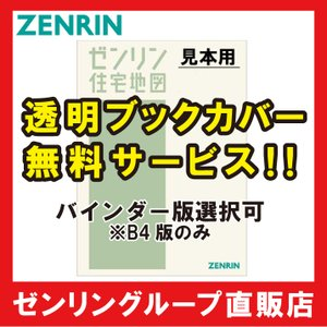 ゼンリン住宅地図 B4判 神奈川県 愛甲郡愛川町・清川村 発行年月202106 14401410O