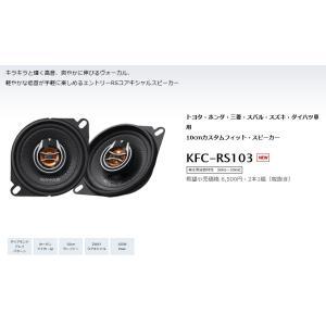 ケンウッド(KENWOOD) 10cmカスタムフィットスピーカー KFC-RS103|zenrin-ds|02