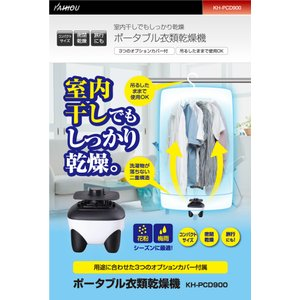 カイホウ KAIHOU ポータブル衣類乾燥機 KH-PCD900|zenrin-ds