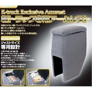 伊藤製作所 軽トラック専用 アームレストコンソール KT-1|zenrin-ds
