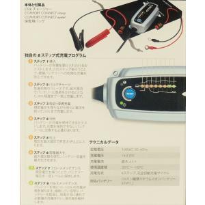 シーテック CTEK バイク・自動車用12Vバッテリー充電&メンテナンスツール 4.3A for Lithium MXS5.0JP Lirhium zenrin-ds 03