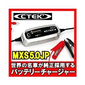 シーテック CTEK バイク・自動車用12Vバッテリー充電&メンテナンスツール 4.3A MXS5.0JP|zenrin-ds