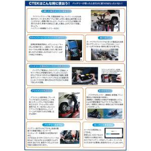 シーテック CTEK バイク・自動車用12Vバッテリー充電&メンテナンスツール 4.3A MXS5.0JP|zenrin-ds|02