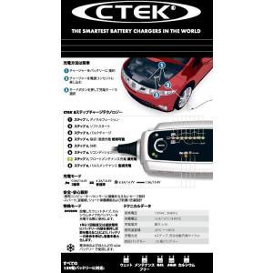 シーテック CTEK バイク・自動車用12Vバッテリー充電&メンテナンスツール 4.3A MXS5.0JP|zenrin-ds|03