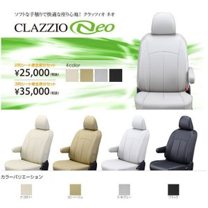 Clazzioシートカバー NEO(ネオ)ハイエース バンH29/12〜GDH201/GDH206定員:5ET-1172|zenrin-ds