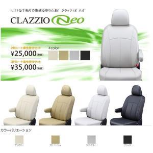 Clazzioシートカバー NEO(ネオ) エクリプスクロス H30/3〜 GK1W 定員:5 EM-7520|zenrin-ds