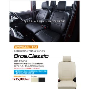 Clazzioシートカバー New Bros スズキ ワゴンR H24/9〜 MH34S/MH44S 定員:4 ES-6041|zenrin-ds