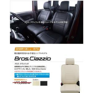 Clazzioシートカバー New Bros スペーシア H29/12〜 MK53S 定員:4 ES-6300|zenrin-ds