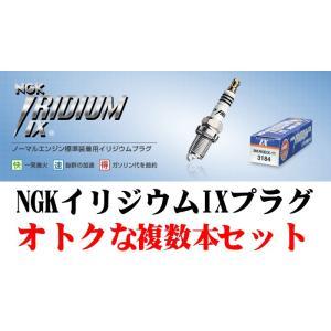 NGK イリジウムIXプラグ(3本セット) B...の関連商品5