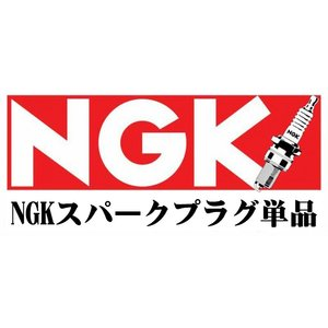 NGK スパークプラグ BKR6E-9S ストックナンバー:6803 0087295168035