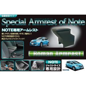 伊藤製作所 Roman 日産NOTE(ノート)専用コンソール ブラック NOA-1 BK zenrin-ds