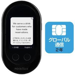 POCKETALK (ポケトーク)グローバル通信(2年)付き ブラック W1PGK 品番259860|zenrin-ds
