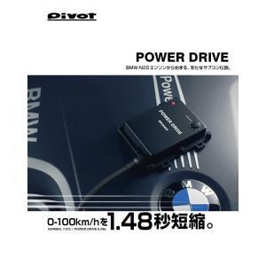 pivot POWER DRIVE BMW・N20エンジン用サブコンピューター BMW 420i (F36) H26.1〜 4A20 N20B20B  PDX-B1 4515369022380|zenrin-ds