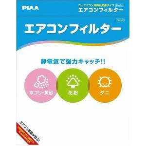 PIAA エアコンフィルター コンフォート マツダA4 EVCA4
