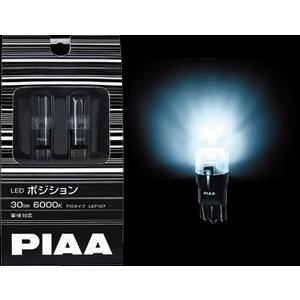 PIAA LEDポジションバルブ 30LM T10 6000K LEP107|zenrin-ds