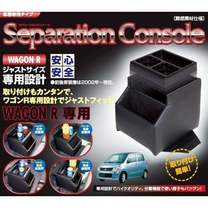 伊藤製作所 ワゴンR専用 セパレーションコンソール SEC-1|zenrin-ds
