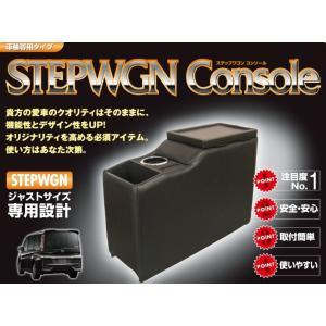 伊藤製作所 Roman ホンダ ステップワゴン RP対応 コンソールボックス SWC-1|zenrin-ds