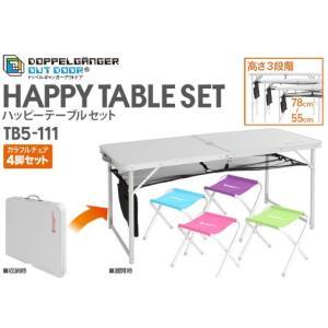 ドッペルギャンガー ハッピーテーブルセット TB5-111 doppel-tb5-111 (北海道・沖縄・離島不可) 4582474890074|zenrin-ds