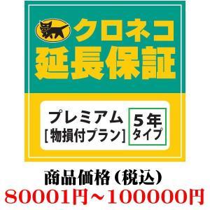 クロネコ延長保証サービス WARRANTY-P04 クロネコ延長保証 プレミアム (80001円〜100000円)|zenrin-ds