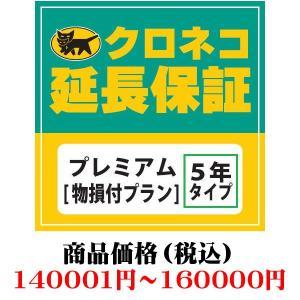 クロネコ延長保証サービス WARRANTY-P07 クロネコ延長保証 プレミアム (140001円〜160000円)|zenrin-ds