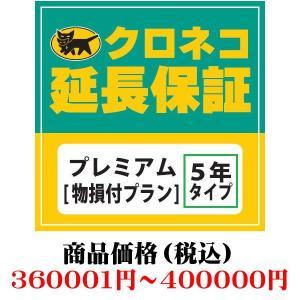 クロネコ延長保証サービス WARRANTY-P14 クロネコ延長保証 プレミアム (360001円〜400000円)|zenrin-ds