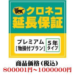 クロネコ延長保証サービス WARRANTY-P18 クロネコ延長保証 プレミアム (800001円〜1000000円)|zenrin-ds