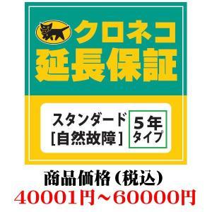 クロネコ延長保証サービス WARRANTY-S02 クロネコ延長保証 スタンダード (40001円〜60000円)|zenrin-ds