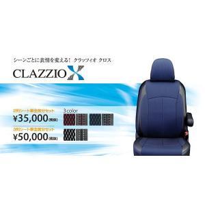 Clazzio/クラッツィオシートカバー X(クロス) インプレッサスポーツ H28/11〜 GT6/GT7 定員:5 EF-8129|zenrin-ds