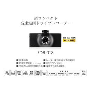 コムテック comtec ドライブレコーダー ZDR-013 200万画素 Full HD 常時録画 衝撃録画 高速起動 レーダー探知機連携 zenrin-ds