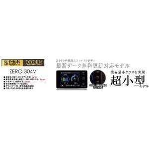 コムテック COMTEC 2.4インチ レーダー探知機 ZERO304V|zenrin-ds