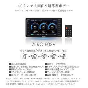 コムテック comtec レーダー探知機 ZERO 802V 無料データ更新 移動式オービス/小型オービス/ゾーン30対応 OBD2接続 GPS メーター機能 ドライブレコーダー連携|zenrin-ds