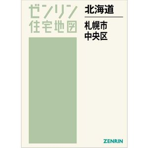 ゼンリン 住宅地図 A4(縮小サイズ)北海道札幌市中央区 最新刊