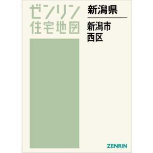 ゼンリン住宅地図 A4  新潟県新潟市西区