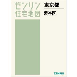 [最新刊]ゼンリン住宅地図 A4 東京都渋谷区 発行年月201701