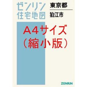 ゼンリン 住宅地図 A4(縮小サイズ)A4  東京都狛江市