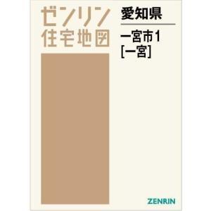 ゼンリン住宅地図 B4 愛知県一宮市1(一宮)
