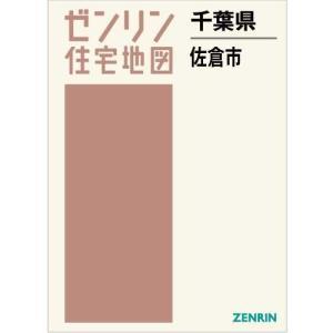 ゼンリン住宅地図 B4 千葉県佐倉市