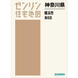 ゼンリン 住宅地図 B4(普通サイズ)神奈川県 横浜市 港北区