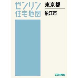 ゼンリン 住宅地図 B4(普通サイズ)東京都狛江市