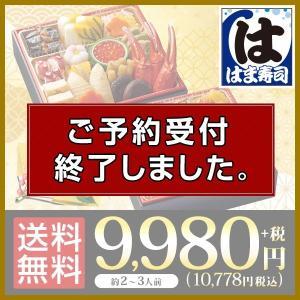 おせち お節 御節 2019年 はま寿司 謹製おせち 二段重 約2-3人前 数量限定 おせち料理 【同梱不可】【のし対応不可】