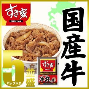 新発売【国産牛】すき家 牛丼の具5パックセット...