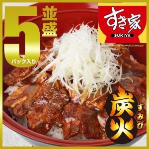 【うまいもの市】すき家 炭火豚丼の具5パックセット