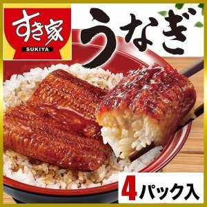 【年末セール】すき家 うなぎ4パック入 蒲焼 ウナギ 鰻 ギフト