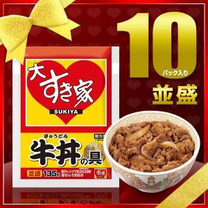 限定パッケージ『大すき家』牛丼の具10パックセット(135g×10)【クール(冷凍食品)】