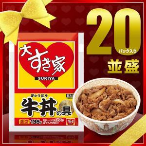 限定パッケージ『大すき家』牛丼の具20パックセット(135g×20)【クール(冷凍食品)】