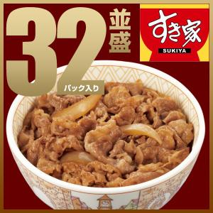 【期間限定】すき家 牛丼の具32パックセット 135g おかず 肉 牛肉 食品 グルメ 冷凍食品 お取り寄せ|ゼンショーネットストア PayPayモール店